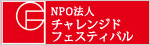 NPO法人 - チャレンジドフェスティバル -