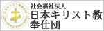 社会福祉法人 日本キリスト教奉仕団