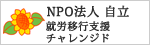 NPO法人自立 就労移行支援チャレンジド