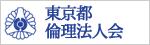 東京都倫理法人会