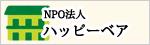 NPO法人ハッピーベア