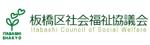 社会福祉法人 板橋区社会福祉協議会