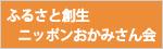 ふるさと創生ニッポンおかみさん会
