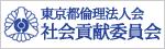 東京都倫理法人会 社会貢献委員会